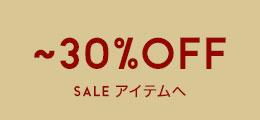 〜30%OFF