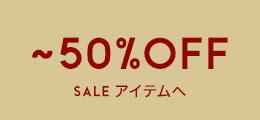 〜50%OFF