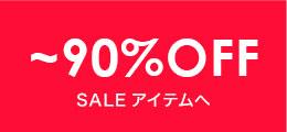 〜90%OFF
