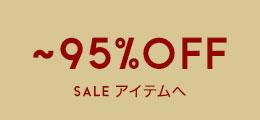 〜95%OFF