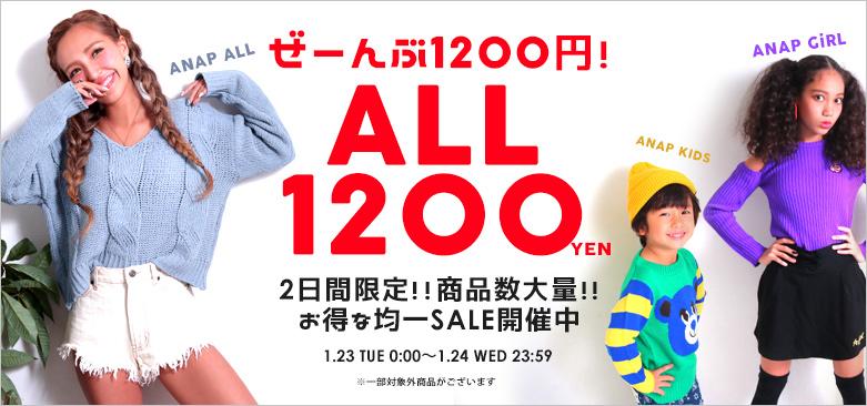 【1/24(水)まで!】1200円均一SALE開催中!!