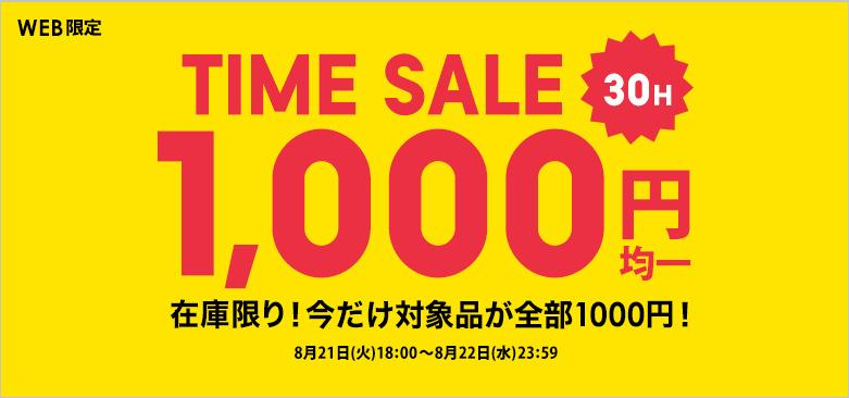 【8/22(水)まで】30H限定!1000円均一開催中!