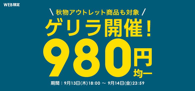 【9/14(金)まで】980円均一SALE開催中!