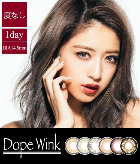 カラコン:DopeWink 1Day(1箱10枚/ワンデー)【度なし】(Others/カラーコンタクト) | Love Handles