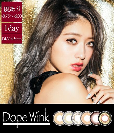 カラコン:DopeWink 1Day(1箱10枚/ワンデー)【度あり】(Others/カラーコンタクト) | Love Handles