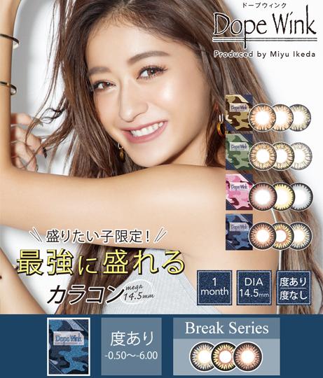 カラコン:DopeWink ブレイクシリーズ(1箱1枚/マンスリー)【度あり】(Others/カラーコンタクト) | Love Handles