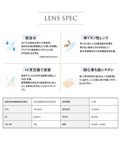 カラコン:SEA BLINK(1箱1枚/マンスリー)【度あり】(Others/カラーコンタクト) | Love Handles