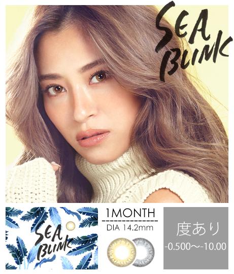 カラコン:SEA BLINK(1箱1枚/マンスリー)【度あり】