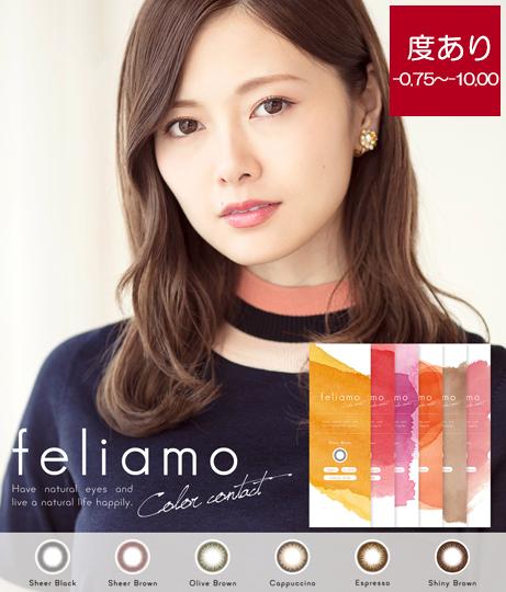 カラコン:feliamo 1DAY(1箱10枚/ワンデー)【度あり】