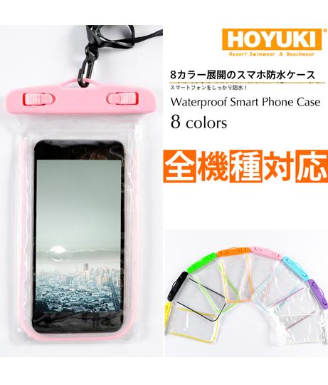 HOYUKI 8カラー蛍光スマホ防水ケース
