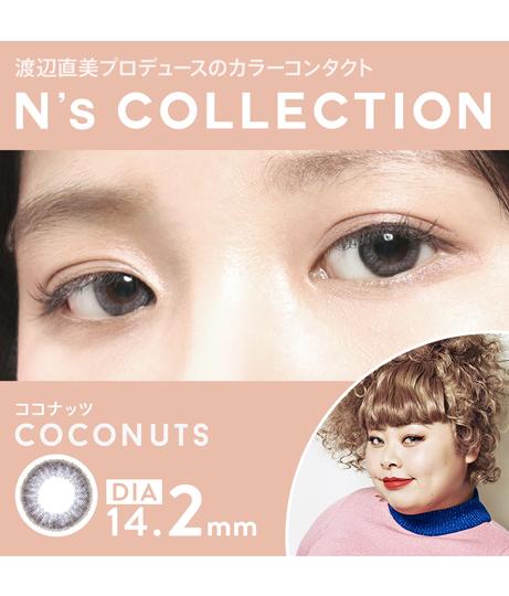 カラコン:N's COLLECTION 1DAY(1箱10枚/ワンデー)【度なし】(Others/カラーコンタクト) | Love Handles