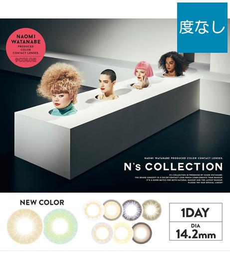 カラコン:N's COLLECTION 1DAY(1箱10枚/ワンデー)【度なし】