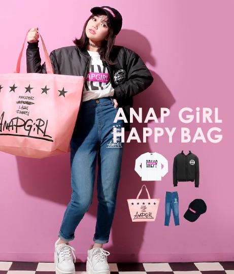 ANAPGiRL 2019 HAPPY BAG (同時複数購入不可)