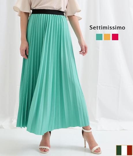 カラープリーツロングスカート