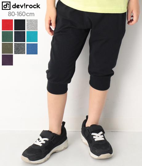 7分丈裾リブパンツ ズボン 全10色