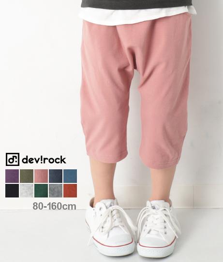 7分丈サルエル パンツ ズボン 全10色
