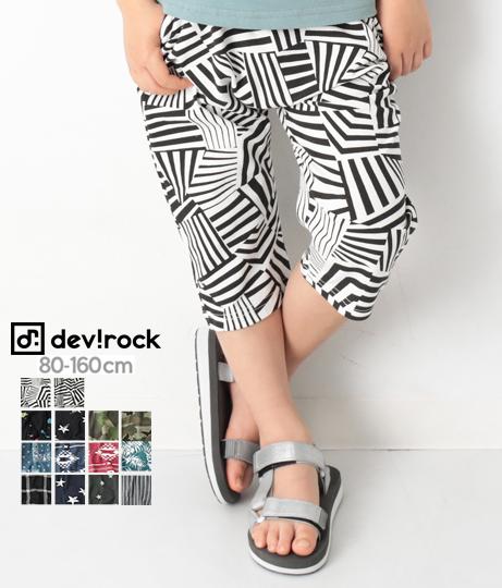 devirock総柄7分丈サルエル パンツ ズボン 全14色