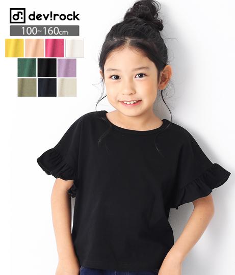 フリル袖 Tシャツ トップス 全10色