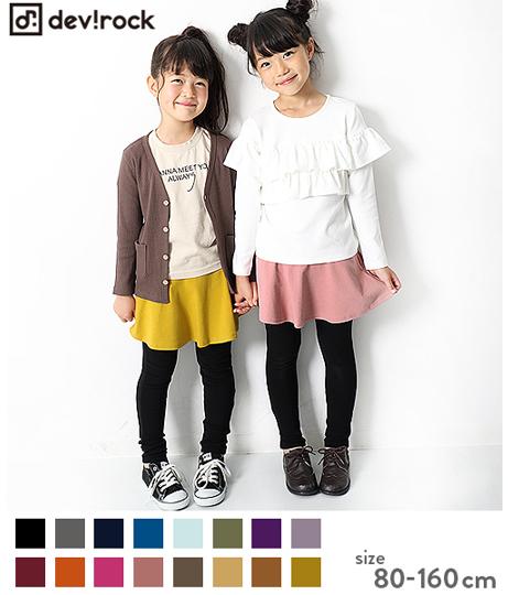 子供服 キッズ 10分丈 スカッツ 無地 ボトムス スカート 韓国子供服 女の子