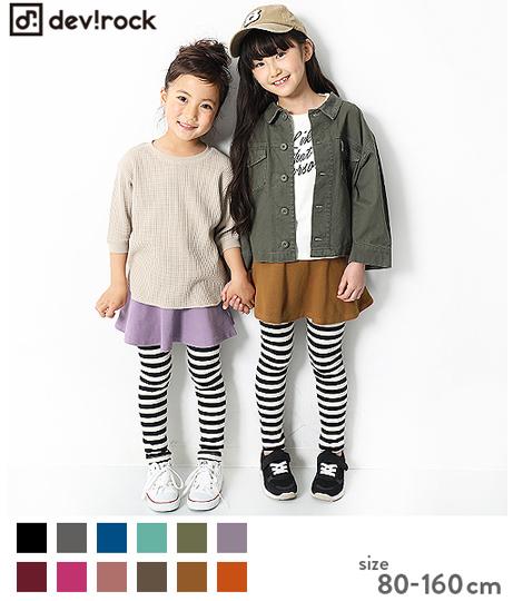 子供服 キッズ ボーダー10分丈 スカッツ ボトムス スカート 韓国子供服 女の子