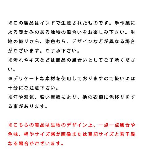 プレイステッチランチマット(インテリア雑貨/キッチングッズ・ラグ・マット)   ANAP HOME