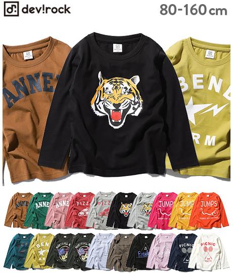 子供服 キッズ ロゴプリント Tシャツ 男の子 女の子 ベビー トップス 長袖 韓国子供服