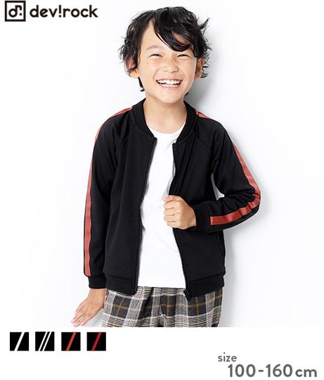 子供服 キッズ ライントラックジャケット 男の子 女の子 ジャケット 羽織 ブルゾン 韓国子供服
