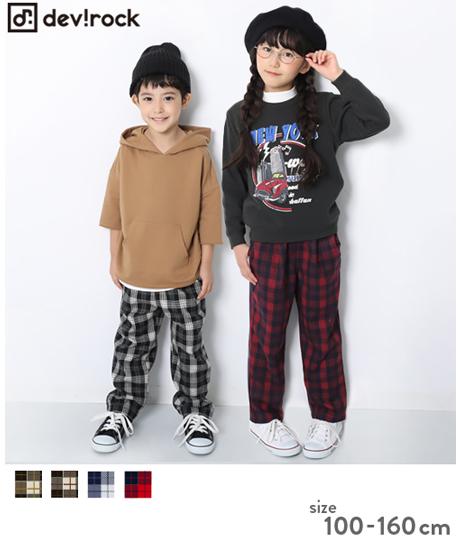 子供服 キッズ チェックワイドパンツ 男の子 女の子 ボトムス 長ズボン 韓国子供服