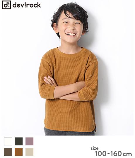 子供服 キッズ ワッフル7分袖Tシャツ 男の子 女の子 トップス 長袖 長そで 韓国子供服