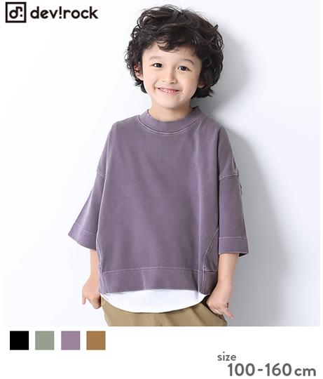 子供服 キッズ ピグメント加工コクーンTシャツ 男の子 女の子 トップス 長袖 長そで 韓国子供服