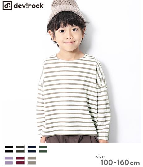 子供服 キッズ ゆるっとボーダー長袖Tシャツ 男の子 女の子 トップス 長袖 長そで 韓国子供服