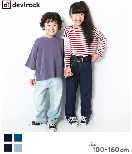 子供服 キッズ ハイウエストストレートデニムパンツ 男の子 女の子 ボトムス 長ズボン 韓国子供服