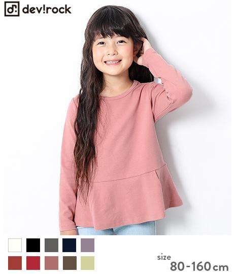 子供服 キッズ 肩フリルロンT ペプラム 女の子 トップス 長そで 韓国子供服