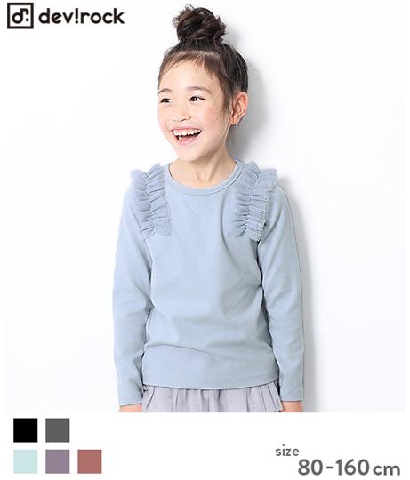 子供服 キッズ 肩フリルロンT 肩チュールフリル 女の子 トップス 長そで 韓国子供服