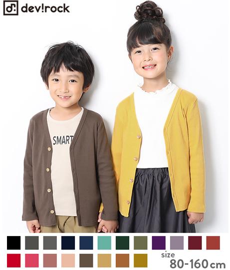 子供服 キッズ リブカーディガン 男の子 女の子 ジャケット 羽織り 韓国子供服
