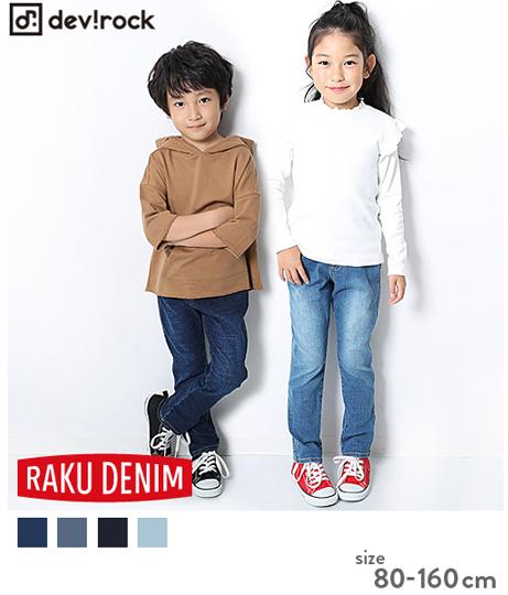 子供服 キッズ 楽デニム 定番ストレートデニムパンツ 男の子 女の子 ボトムス 長ズボン 韓国子供服