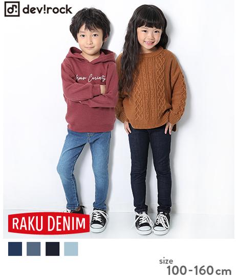 子供服 キッズ 楽デニム スキニーデニムパンツ 男の子 女の子 ボトムス 長ズボン 韓国子供服
