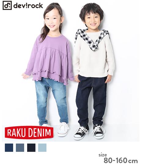 子供服 キッズ 楽デニム デニムタックパンツ 男の子 女の子 ボトムス 長ズボン 韓国子供服