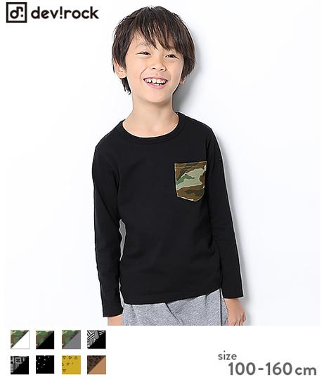 子供服 キッズ 柄ポケット長袖Tシャツ 男の子 女の子 トップス 長袖 長そで 韓国子供服