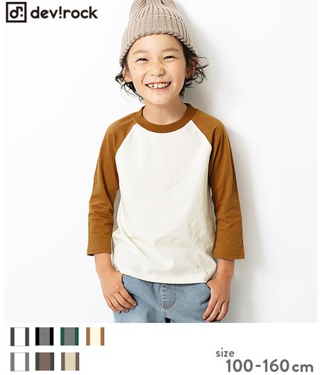 子供服 キッズ ラグラン7分袖Tシャツ 男の子 女の子 トップス 長袖 長そで 韓国子供服