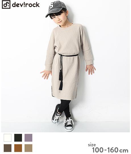 子供服 キッズ ワッフルロング丈ワンピース 女の子 ワンピース 長袖 長そで 韓国子供服