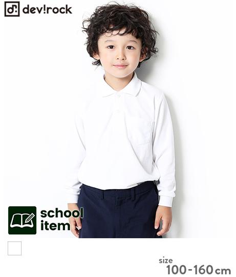 子供服 キッズ 男児長袖ポロシャツ 男の子 トップス 長袖 長そで 韓国子供服
