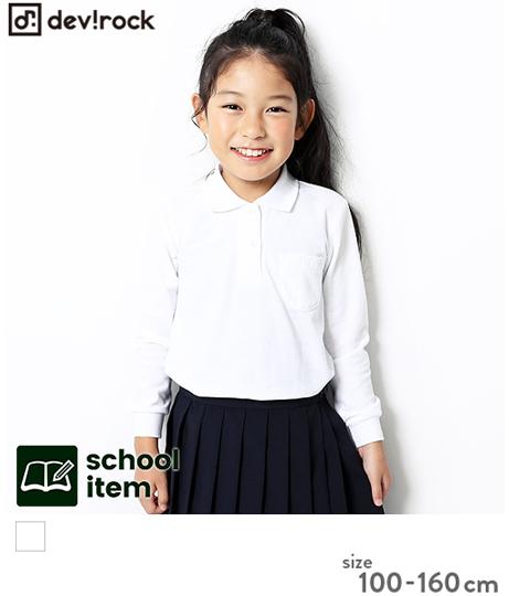 子供服 キッズ 女児長袖ポロシャツ 女の子 トップス 長袖 長そで 韓国子供服