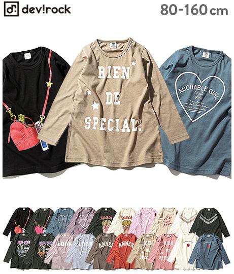子供服 キッズ プリントチュニック長袖Tシャツ 女の子 ベビー トップス 長袖 長そで 韓国子供服