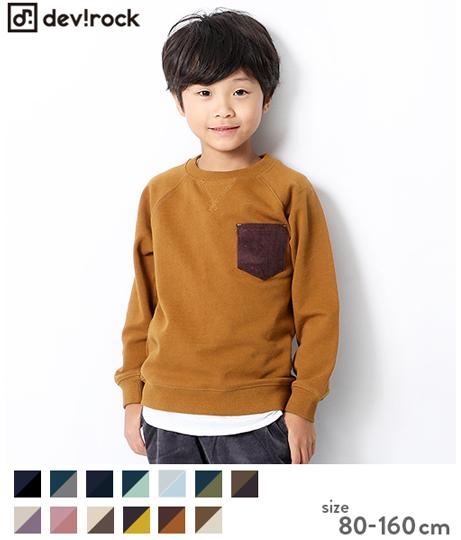子供服 キッズ ポケット付スウェットトレーナー 男の子 女の子 ベビー トップス 長袖 長そで 韓国子供服