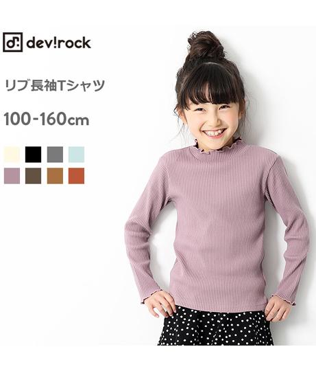 子供服 キッズ リブ長袖Tシャツ 女の子 ベビー トップス 長袖 長そで 韓国子供服