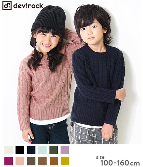 子供服 キッズ ケーブルニット 男の子 女の子 ベビー トップス 長袖 長そで 韓国子供服
