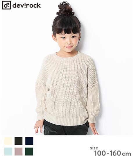 子供服 キッズ 畦編みビッグニット 男の子 女の子 ベビー トップス 長袖 長そで 韓国子供服