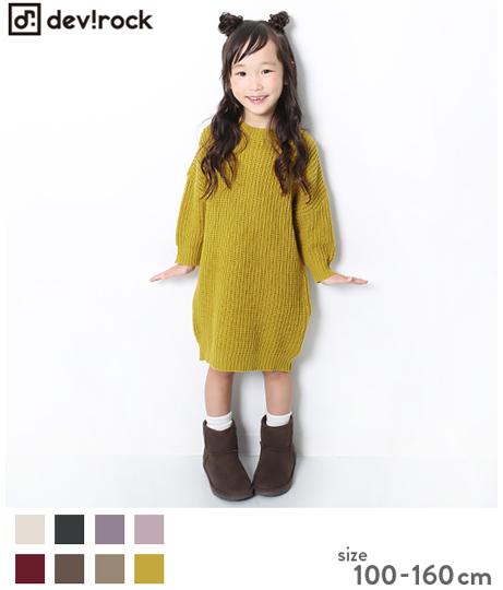 子供服 キッズ 畦編みニット ワンピース 女の子 ベビー トップス 長袖 長そで 韓国子供服