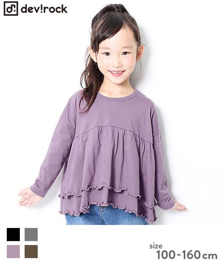 子供服 キッズ ギャザーフリル長袖Tシャツ 女の子 ベビー トップス 長袖 長そで 韓国子供服